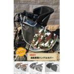自転車 2WAYボア付きハンドルカバー 送料無料 防寒 防水 手袋 グローブ