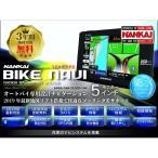 NNV-001A オートバイ専用設計ポータブルナビ ナンカイ 送料無料/ツーリング/バイク/南海部品取扱
