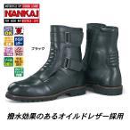 NTB-23 ナンカイ NANKAI オイルドレザーミドルブーツ 牛革/オートバイ/送料無料