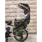 4WAYレインカバー 子供乗せ自転車 チャイルドシート 迷彩柄  送料無料 今だけ!期間限定SALE価格