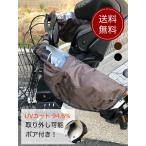 自転車 ハンドルカバー 防寒 電動自転車対応 2WAY ボア付き UV94.6%カット 送料無料/手袋/電動自転車/アシスト自転車/撥水加工