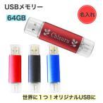 名入れ USBメモリ 64GB スマホ容量アップ USBメモリー スマホ スマートフォン 2WAY