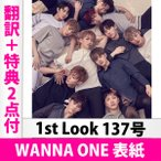 [送料無料 / 折り曲げずに発送] [翻訳+ストラップ+写真] 1st Look 137号(7月号) WANNA ONE 表紙(画報、インタビュー掲載)[韓国雑誌] 日本国内発送