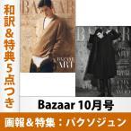 Bazaar 10月号 2021年 パクソジュン 画報・特集(和訳なし&特典4点付き)韓国雑誌 送料無料 レビュー特典付き