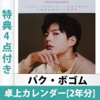 (限定特典2点付き)パク ボゴム 卓上カレンダー 2022年・2023年 年間カレンダー Desktop calendar 日本国内発送 送料無料