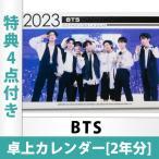 [限定特典2点付き] 防弾少年団 BTS 卓上カレンダー 2021〜2022年 (2年分) 日本国内発送 送料無料