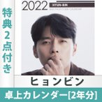 ヒョンビン 愛の不時着 グッズ(卓上カレンダー 2021〜2022年 (2年分) + ポストカード1枚 + フォトシール1枚 )3点セット