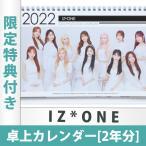 (限定特典2点付き)IZ*ONE アイズワン 卓上カレンダー 2021〜2022年 (2年分) IZONE 日本国内発送 送料無料 メンバー指定可のレビュー特典付き