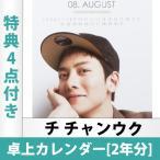 (限定特典2点付き)チ チャンウク 卓上カレンダー 2021〜2022年 (2年分) 日本国内発送 送料無料