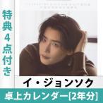 (限定特典2点付き)イ ジョンソク 卓上カレンダー 2021〜2022年 (2年分) 日本国内発送 送料無料