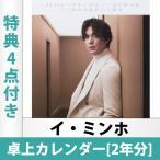 (限定特典2点付き)イ ミンホ 卓上カレンダー 2021〜2022年 (2年分) 日本国内発送 送料無料