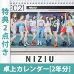 (限定特典2点付き)NiziU ニジュー 卓上カレンダー 2021〜2022年 (2年分) 日本国内発送 送料無料 メンバー指定可のレビュー特典付き