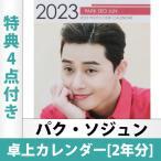 (限定特典2点付き)パク ソジュン 卓上カレンダー 2021〜2022年 (2年分)日本国内発送 送料無料