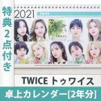 (限定特典2点付き)TWICE トゥワイス 卓上カレンダー 2021〜2022年 (2年分) 日本国内発送 送料無料 メンバー指定可のレビュー特典付き
