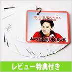 チャン・グンソク 「 韓国語 単語 会話 カード 40枚入 」 (チャン・グンソクと楽しい韓国語の勉強をはじめよう)