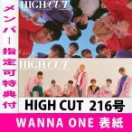 [送料無料 / 折り曲げずに発送] [翻訳+メンバー指定可の特典付き] HIGH CUT 216号(2018) WANNA ONE 表紙(画報、インタビュー掲載)[韓国雑誌] 日本国内発送
