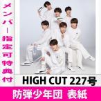 [送料無料 ] [翻訳+メンバー指定可の特典付き] HIGH CUT 227号(2018) 防弾少年団 BTS(画報掲載)[韓国雑誌] 日本国内発送