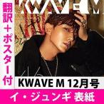 [送料無料] [翻訳+ポスター付き] KWAVE M 12月号(2016)イ・ジュンギ(画報、インタビュー掲載)[韓国雑誌] 日本国内発送