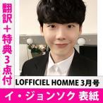[送料無料] [翻訳+特典3付き] LOFFICIEL HOMME 3月号(2017)イ・ジョンソク Lee Jong Suk 表紙(画報、インタビュー掲載)[韓国雑誌] 日本国内発送