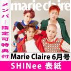 [送料無料 ] [翻訳+メンバー指定可の特典付き] Marie Claire 6月号(2018) SHINee(画報、インタビュー掲載)[韓国雑誌] 日本国内発送