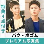 パク ボゴム プレミアム写真集 A4サイズ( 特典:メッセージカード1枚 + フォトステッカー1枚 )日本国内発送 送料無料
