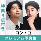 コン ユ プレミアム写真集 A4サイズ( 特典:メッセージカード1枚 + フォトステッカー1枚 )日本国内発送 送料無料
