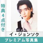イ ジョンソク プレミアム写真集 A4サイズ 特典4点つき 日本国内発送 送料無料  レビュー特典付き