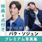 パク ソジュン プレミアム 写真集 A4サイズ 特典4点つき 日本国内発送 送料無料  レビュー特典付き