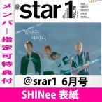 [送料無料 ] [翻訳+メンバー指定可の特典付き] @star1 アットスタイル 6月号(2018) SHINee(画報、インタビュー掲載)[韓国雑誌] 日本国内発送