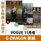 VOGUE ヴォーグ 2020年11月号 G-DRAGON 表紙(選択可)&16P特集 (和訳&特典5点付き) 韓国雑誌 2次予約 送料無料 GD BIGBANG ビッグバン 掲載