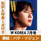 W KOREA 2021年7月号 パク・ソジュン 表紙(ランダム) 和訳&特典5点付き 韓国雑誌 1次予約 送料無料 レビュー特典つき