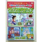 Yahoo!エムディスクヤフー店DVDアニメ 子供向け世界の童話・日本昔話 アルプスの少女ハイジ