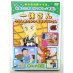 Yahoo!エムディスクヤフー店DVDアニメ 子供向け世界の童話・日本昔話 一休さん