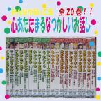 DVDアニメ 子供向け日本昔話・世界の童話 みんなが知っている心あたたまるなつかしいお話し20巻セット