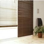ブラインド カーテン 木製 ブラインド W88×H183