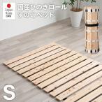 すのこベッド ロール シングル 桐 ベッド すのこ 木製 ロールすのこ