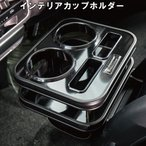 インテリアカップホルダー 200系ハイエース1,2,3,4型 ドリンクホルダー