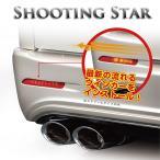 流星ウインカー LEDリフレクター ストリームタイプ 枠無し ハイエース200系 流れるウィンカー