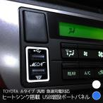 ヒートシンク付USB充電ポート 4.2A出力 200系ハイエース4型 純正スイッチ形状
