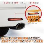 流星ウインカー LEDリフレクター ストリームタイプ ハイエース200系