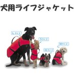 ライフジャケット 犬 Lサイズ ペット用 救命胴衣 ドッグフロートベスト