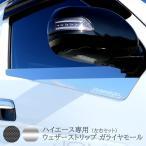 ウェザーストリップモール ガライヤモール クローム ハイエース200系 1,2,3,4型