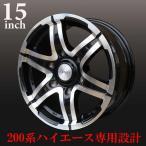 15インチ タイヤ アルミ ホイール 1本 200系ハイエース専用設計