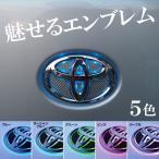 LEDベース5色 トヨタ エンブレム 電飾 200系ハイエース1,2,3,4型