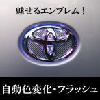 自動色変化 トヨタ エンブレム LED電飾 リモコン付 200系ハイエース1,2,3,4型