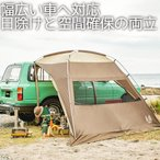 Yahoo!MDNマドンナ[緊急入荷即日発送OK] カーサイドシェルター 小川キャンパル OGAWA CAMPAL テント キャンプ アウトドア ルーフ 新商品