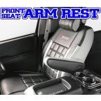 ハイエース 200系   アームレスト 4型 前期 後期(5型) 3型 2型 1型 無段階タイプ フロントシート用  レガンス 内装パーツ
