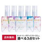 ショッピングkitson 【送料無料】50%OFF アウトレット キットソン kitson ボディミスト 80ml 5種類 香水 3個セット(実質810円/1個)