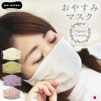 マスク オーガニック コットン スリーピング 日本製 大きめ 就寝用 寝るとき 布マスク //メール便発送可