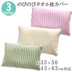 枕カバー のびのび タオル 生地  35×50 43×63cm  に対応 伸縮性  //メール便 なら 送料無料